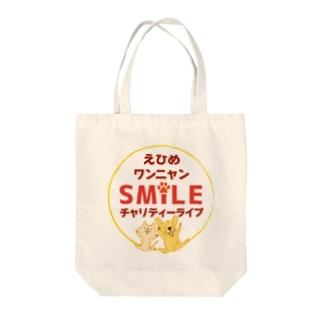 えひめワンニャンsmileチャリティーライブ Tote bags