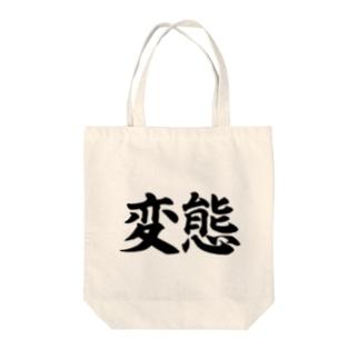 カリスマ shopの変態シリーズ Tote bags