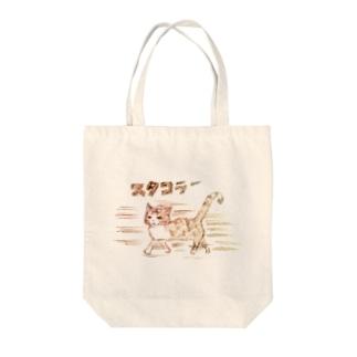 スタコラ猫さま Tote bags