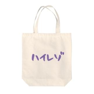 ハイレゾ Tote bags
