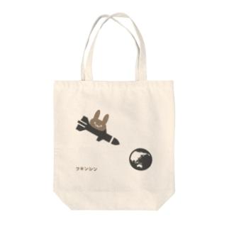 TURUMU うさぎ フキンシン 地球征服 グッズ Tote bags