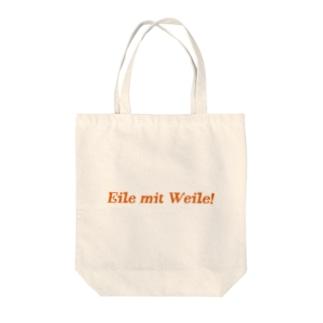 【ドイツ語】遠回りをもって急ぐ Tote bags