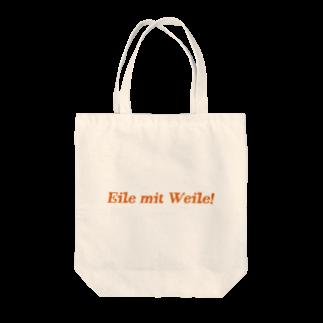 かめものづくり2号店の【ドイツ語】遠回りをもって急ぐ Tote bags