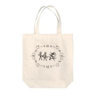 トンパ文字「佐藤」 Tote bags