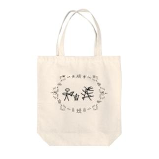 トンパ文字 「伊藤」 Tote bags