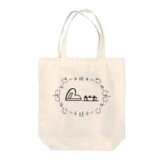 トンパ文字 「岡田」 Tote bags