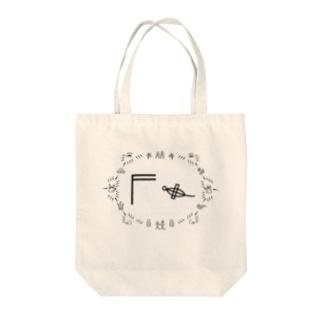 トンパ文字 「高橋」 Tote bags