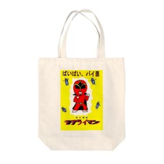 衛生戦隊テアライマン Tote bags