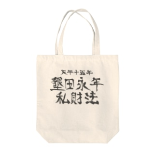 墾田永年私財法 Tote bags