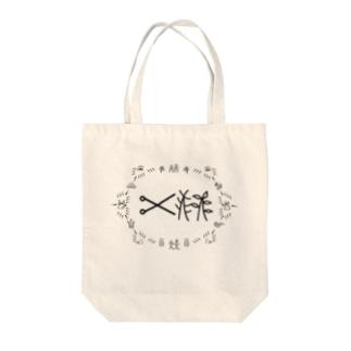 トンパ文字 「小林」 Tote bags