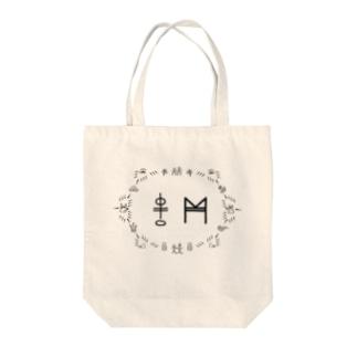 トンパ文字 「中村」 Tote bags