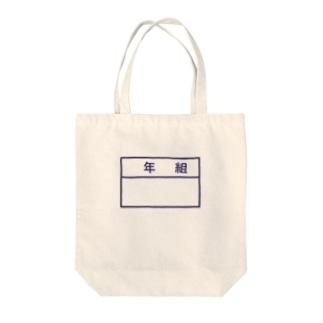名札をつけよう Tote bags