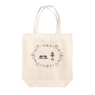 トンパ文字 「田中」 Tote bags