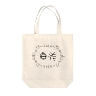 トンパ文字 「鈴木」 Tote bags