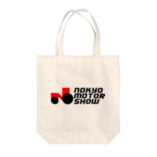 農協モーターショウ Tote bags