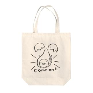 ひよこタマゴ Tote bags