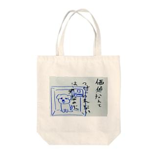 対価とは Tote bags