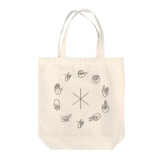 手話「あさからばんまで」 Tote bags