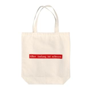 【ドイツ語】何事もはじめは難しい 赤 Tote bags