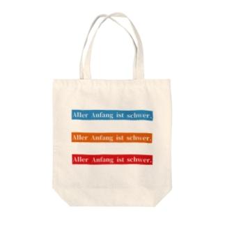 【ドイツ語】何事もはじめは難しい 3色 Tote bags