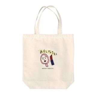 めかしなさい(大) Tote bags