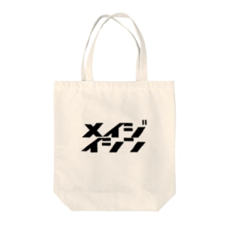 """Japanese katakana """"meiji-ishin"""" Tote bags"""