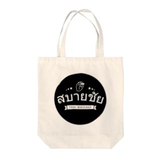 สบายชัย(サバイチャイ) Tote bags
