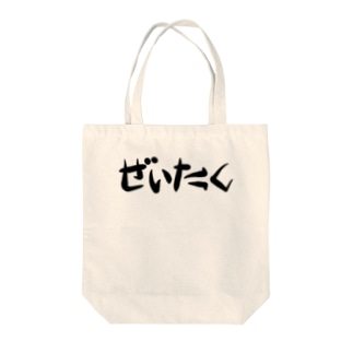 kasa[ 超高級! ぜいたくな一品 Tote bags
