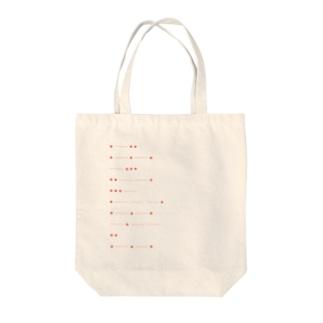 モールス符号 - 関白宣言 Tote bags