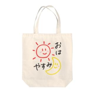 おはやすみ☀️🌙 Tote bags