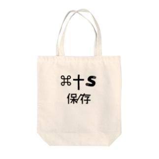 保存 Tote bags
