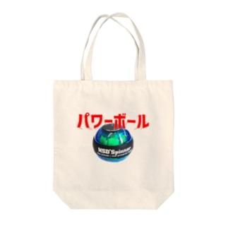 パワーボール Tote bags