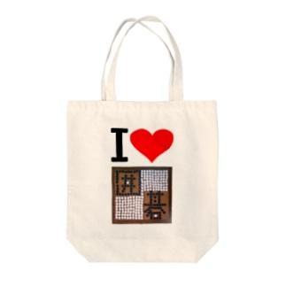 アイ ハート 囲碁 ( I  Love 囲碁 ) Tote bags