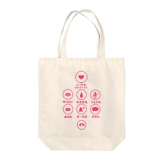 通話中 Tote bags