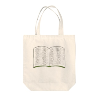 3out-firstの山月記 Tote bags