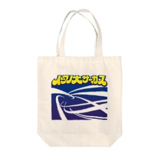 イタノ大サーカス(絵入り) Tote bags