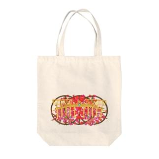 春の祝 Tote bags