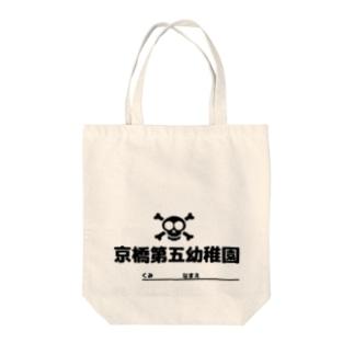 シューティングバーFIVEの地獄のキンダーガーデン Tote bags