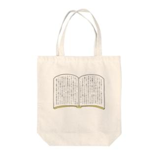 現代日本の開化 Tote bags