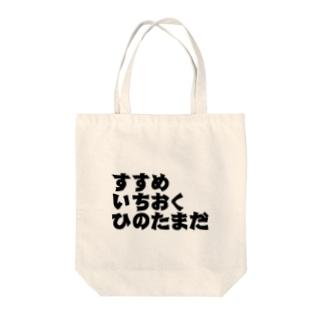 祖国戦士 Tote bags