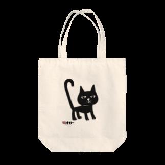 オクマーSUZURIショップのまっくろ黒猫ちゃんトートバッグ