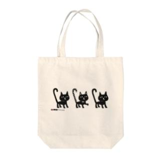 しっぽピーン 三匹の黒猫ちゃん Tote bags