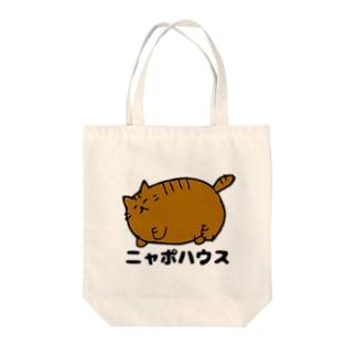 デブ猫ニャポポさん(ロゴ) Tote bags