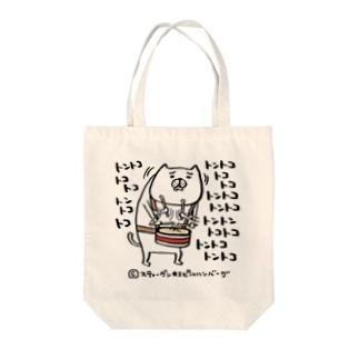 トントコトコトコ Tote bags
