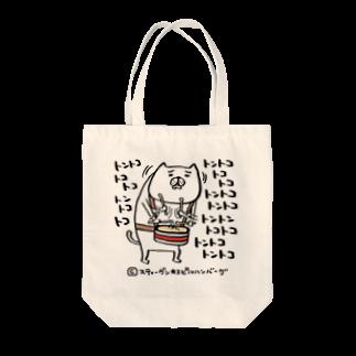 スティーヴン★スピルハンバーグの部屋のトントコトコトコ Tote bags