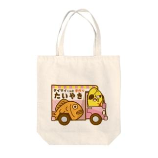 タイマイくんの移動たい焼きや Tote bags