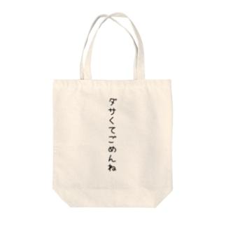ダサい人へ Tote bags
