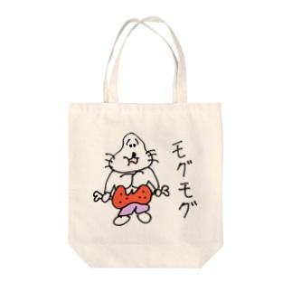 モグモグ Tote bags