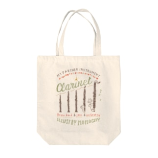 クラリネット Tote bags