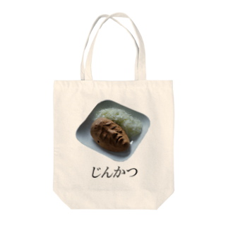 nuwtonのじんかつ Tote bags